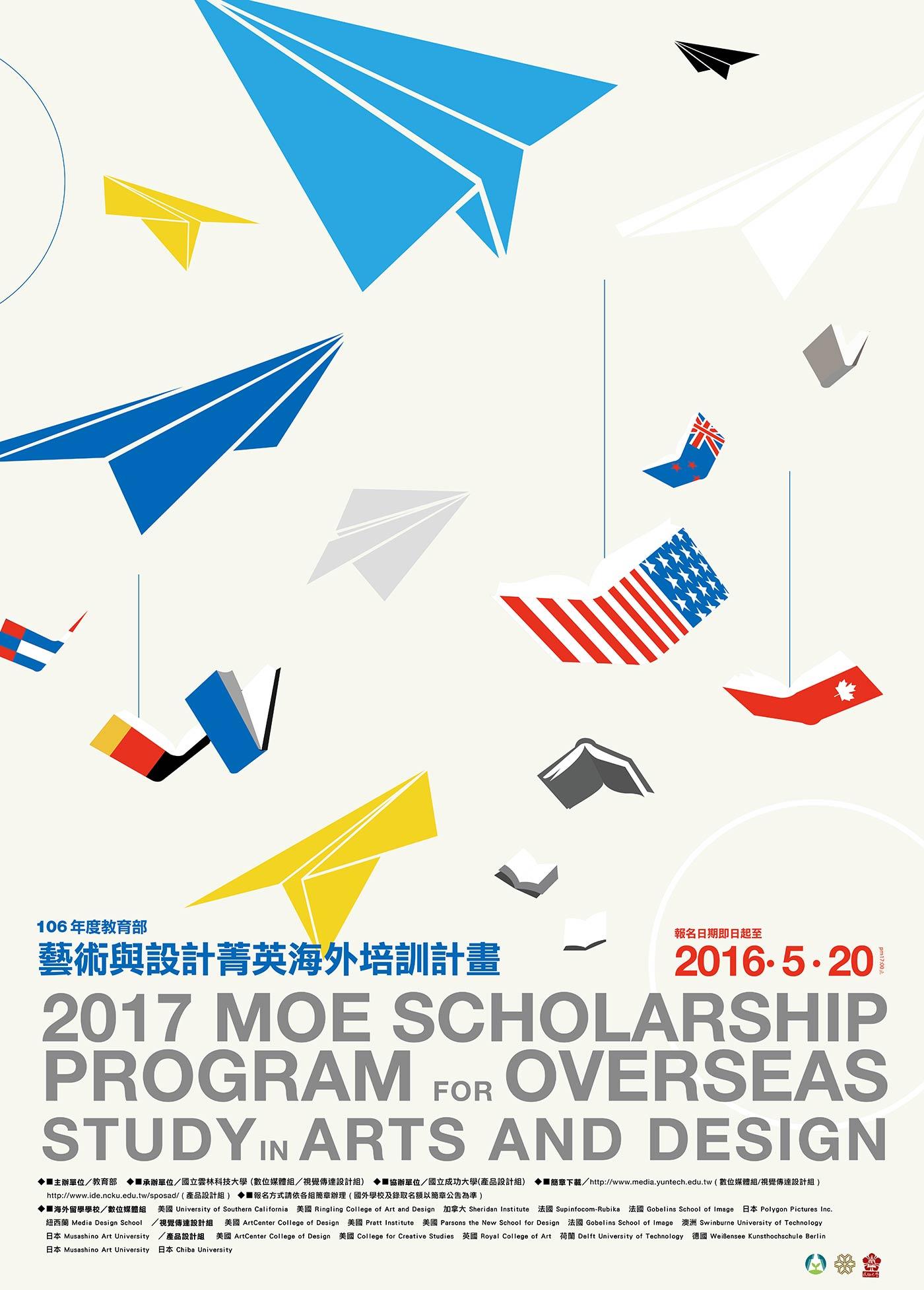 2016菁英培訓計畫海報